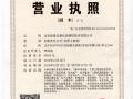 北京波恩仪器乐虎娱乐pt注册营业执照 (1图)
