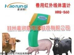 兽用红外线非接触式体温计厂家,兽用红外体温计价格多少钱