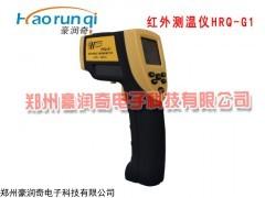 工业红外测温仪价格,1500度便携式红外测温仪多少钱