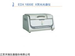 EDX分析检测仪