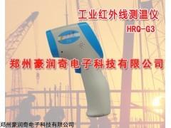 工业专业测钢水测温仪,工业专业测铝水测温仪HRQ-G3