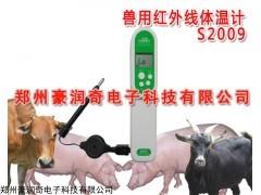 动物园动物都在用的测温仪猪牛马羊兽用多功能红外线体温计测温仪