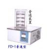 FD-1冷冻干燥机