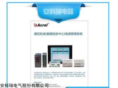 安科瑞 通讯机房用 电源管理系统 (数据信息中心)