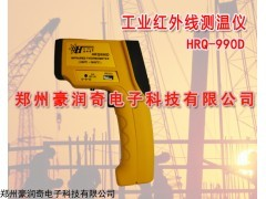 高温铁水红外测温仪价格,铁水测温仪测铁水温度