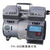 YH-500/700 隔膜真空泵YH-500/700