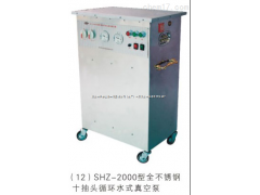 SHZ-2000型循环水真空泵十抽头高效节能