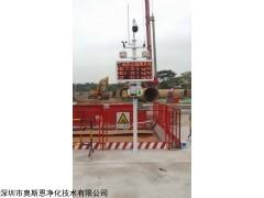 惠东区扬尘噪声在线监测设备 工地扬尘实时在线监测系统