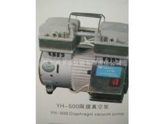 YH-500 隔膜真空泵
