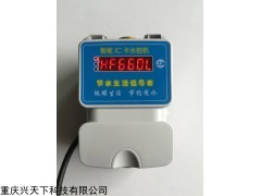 IC卡水控器一體水控器IC卡水控機