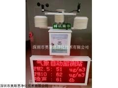 深圳市气象自动监测仪 环境质量实时在线检测系统