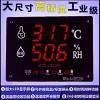 LX868大屏幕高精度温湿度显示仪 带报警 时间闹钟温湿度计