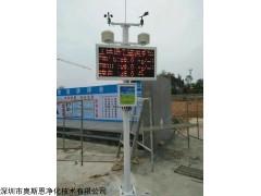 OSEN-YZ 扬尘在线检测设备 环境污染检测仪 雾霾监测仪器