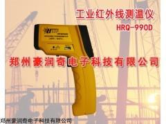 铁水铝水测温仪测铁水铝水温度,高温铁水铝水红外测温仪价格