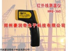360度测温枪测温仪,红外线工业测温仪