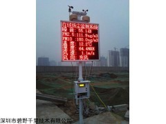 惠州市扬尘在线监测仪 建筑扬尘在线监测系统