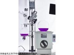 YRE-系列 予华仪器旋转蒸发器