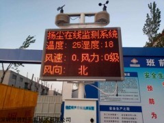 深圳TSP在线监测设备 TSP扬尘实时监测仪