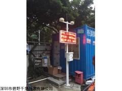 湖南扬尘监测系统 湖南扬尘噪声设备 湖南扬尘实时监测仪器