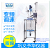 双层玻璃反应釜专业生产厂家质量可靠价格合理