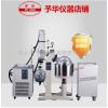 旋转蒸发仪YRE-2020Z予华厂家专注生产二十年