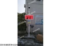 惠州市商业街建筑工地扬尘噪声监控系统
