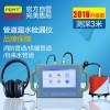 PQWT-CL300型2018新款全自動管道測漏儀檢