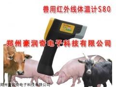 高精度兽用红外测温仪饲养场常备