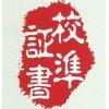 上海嘉定区仪器校准,计量校准,设备仪器委外校准公司