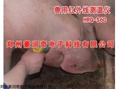 高端测温仪厂家经销,兽用红外线测温仪HRQ-S60