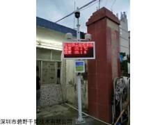 TSP揚塵檢測儀 TSP在線監測系統 揚塵在線監測儀