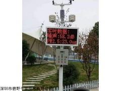 深圳TSP在线监测设备 噪音扬尘监测系统