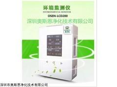 室内环境监测仪 壁挂式智能环境监测仪OSEN-LCD200