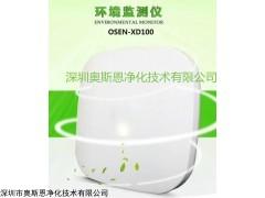 室内环境监测仪 吸顶式智能环境监测仪OSEN-XD100
