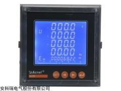 安科瑞ACR220EL/J液晶显示带报警多功能表电能表