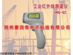 红外线测温仪多少钱HRQ-G2