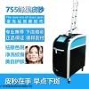 皮秒激光祛斑美容仪器,755镭射扫斑洗纹身洗眉美容院仪器