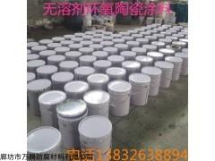 改性無溶劑環氧陶瓷涂料施工隊無溶劑改性環氧陶瓷涂料安全性