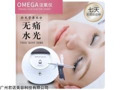进口技术omega注氧仪水氧仪,皮肤管理喷雾美白补水保湿精华