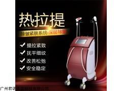 厂家直销热拉提二合一射频优肤提美容仪祛皱减脂乳腺疏通塑形