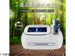 第三代微动射频钒钛微晶无针水光仪器无创导入补水祛皱美容院专用