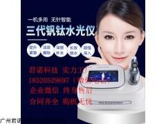 第三代微动射频钒钛微晶无针水光机美容仪器,美容院仪器厂家直销