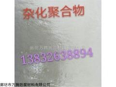 杂化聚合物防腐涂料APC生产方法APC杂化聚合物涂料施工报价