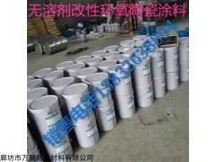 无溶剂环氧陶瓷涂料大量现货OM防腐涂料近期价格