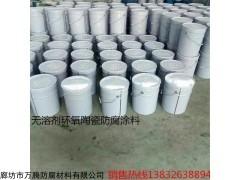 改性无溶剂环氧陶瓷涂料特价OM-1防腐底涂批发价格行情