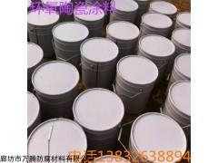 无溶剂改性环氧陶瓷涂料供求商机OM-1防腐底涂新市场行情