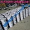 无溶剂环氧陶瓷涂料现价喷淋塔防腐施工价格表供应