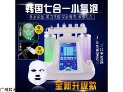 韩国小气泡美容仪器面部皮肤管理面罩清洁仪注氧去吸黑头仪