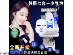 韩国小气泡美容仪器,美容院专用小气泡清洁仪