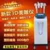 3D精雕仪爆脂仪,疏通活络理疗仪,拔罐排毒养生仪高周波体雕仪